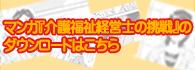 日本医療経営実践協会