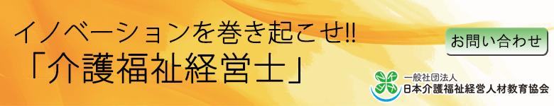 一般社団法人 日本介護福祉経営人材教育協会
