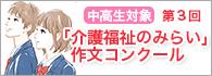 作文コンクール